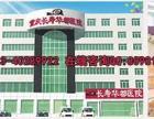 长寿治疗阴道炎的妇科医院