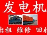 南海维修柴油发电机,西樵维修保养小松发电机组S6D125