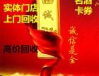 专业回收杭州大厦购物卡,世纪联华,解百,银泰购物卡礼品回收