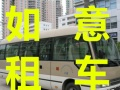 南京长短期大巴17-35座出租,旅游包车,机场接送