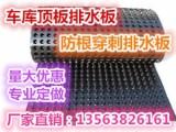 黑龙江地下车库2公分排水板 量大优惠