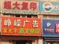 泰州峥嵘广告海量彩色打印复印2毛一张,