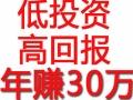 李半仙源酒馆免费开店