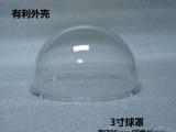 厂家直销透明球罩/PC球罩/防爆半球外壳/防爆外壳/塑料球罩/球