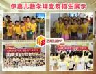 中国十大数学品牌 加盟 伊嘉儿数学
