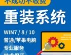 南宁快速上门重装电脑系统笔记本台式