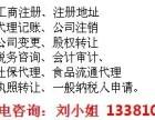 亦庄公司注册地址 可核查 可申请一般人 公司注册
