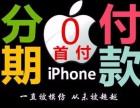 资阳众悦通讯华为专卖 手机0首付分期 华为P10 Plus
