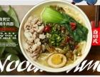 中国台湾牛肉面加盟-面时光30秒出餐