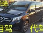 北京个人出租奔驰MPV260商务车GL8唯雅诺自驾商务租出租