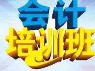 上海财务会计培训班 初级会计职称培训学校