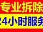 南京专业拆除、专业破碎、切割、加固、物资回收、清运