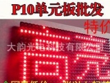 LED显示屏单元板,新品超高亮P10单红