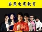 别找了,扬州江都淘宝培训第一家学校,睿聚电商学院招生。