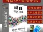 供应福欣科技ERP管理系统网络版,福科软