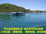 2020去平谷金海湖一日游 平谷金海湖坐游船一日游特價