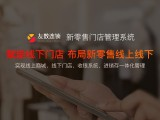 HiShop渠道招商加盟