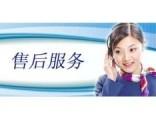 深圳罗湖区白雪冰箱(维修中心~24H售服务报修联系方式多少?