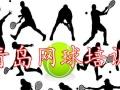 青岛学网球就到青大网球俱乐部