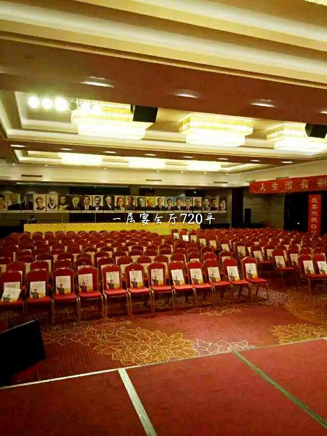 机场附近五星级年会议场地100-800人北京临空假日酒店