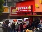 紫燕百味鸡加盟费多少广州可以加盟吗加盟条件-