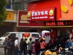 紫燕百味鸡加盟费多少?广州可以加盟吗?加盟条件-电话!