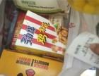 天津永嘉乐炸鸡汉堡加盟优势有哪些 加盟费多少钱