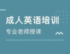 北京英語培訓機構,英語口語,在線英語