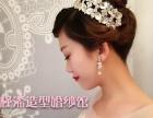 北京进修高端质量跟妆680元起 订婚纱套餐送跟妆