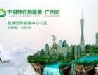 CCFA-2018中国特许加盟展上海站第15届餐饮连锁加盟展