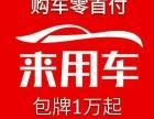 安阳零首付购车 超低首付购车 万元买新车 以租代售新车二手车