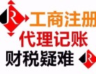 上海注册小规模公司怎么收费?注册上海小规模执照流程
