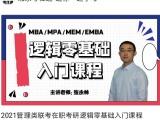 北航MBA学费是多少 北航的mba怎么样