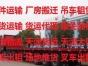 天津港口接船提货大件运输 天津市货运中心