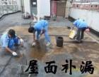 清远市天面防水补漏公司