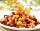 虾满堂小吃加盟需要多少钱 香辣虾火锅加盟