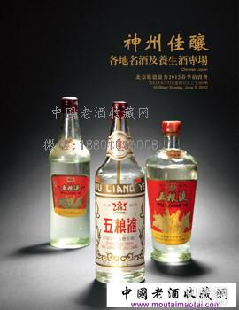 大连回收1971年黄酱特供茅台酒
