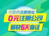 重庆渝中区公司注册代办营业执照 江北区个体营业执照代办