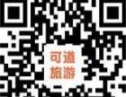 新婚度蜜月+私人订制=厦门-桂林-三亚-成都-杭州-苏州