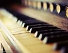 广州黄埔成人钢琴培训广州成人钢琴老师广州成人哪里学钢琴