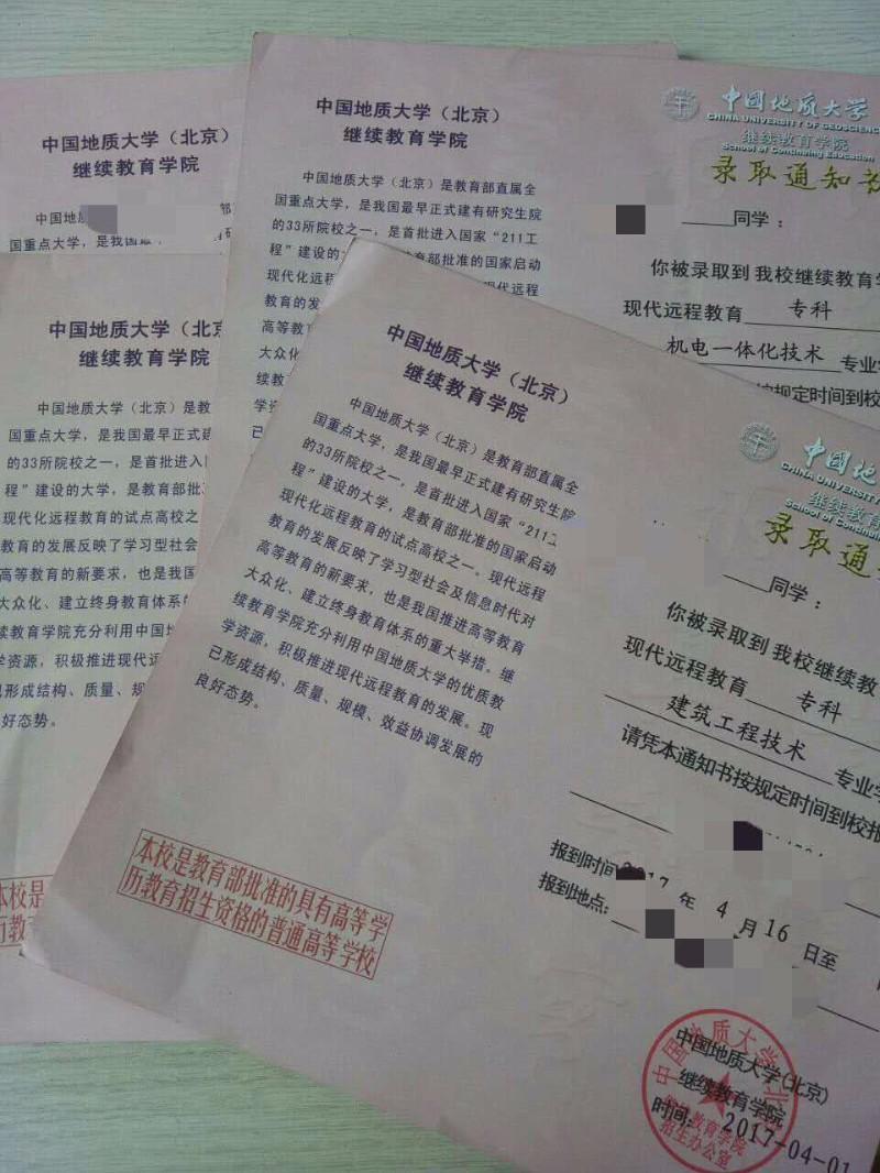 理臣教育学历提升 211大学 学信网可查