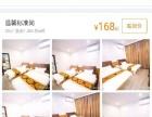 99元 五八折转八月三日到八月四日平潭禅意宾馆温馨标准房