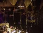 生日聚会求婚、战友聚会、家庭聚会、年会团建轰趴娱乐
