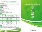 2018年广西幼儿师范高等专科学校成人高等教育招生简章