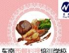 广州西餐培训-广州东南厨师培训学校西餐培训班