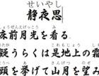 暑假学日语到山木培训咸阳校区