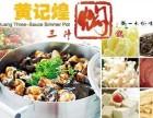 广州黄记煌三汁焖锅加盟好不好 黄记煌三汁焖锅加盟挣钱吗