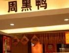 武汉周黑鸭/正宗黑鸭网站、周黑鸭加盟总部