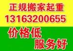 武汉三镇连锁搬家起重,人工设备搬运,空调折装