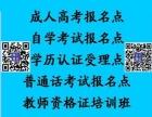 2016年信阳市成人高考招生报名条件_报名地点
